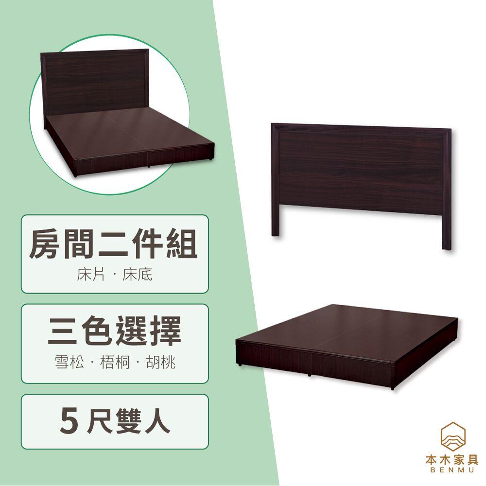 本木 羅賓 簡約床片房間二件組-雙人加大6尺 床片+床底