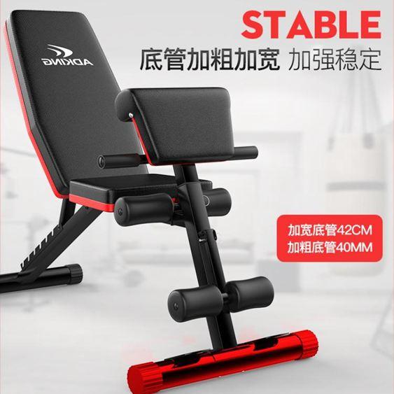 啞鈴凳仰臥起坐健身器材家用男輔助多功能腹肌板健身椅飛鳥臥推凳