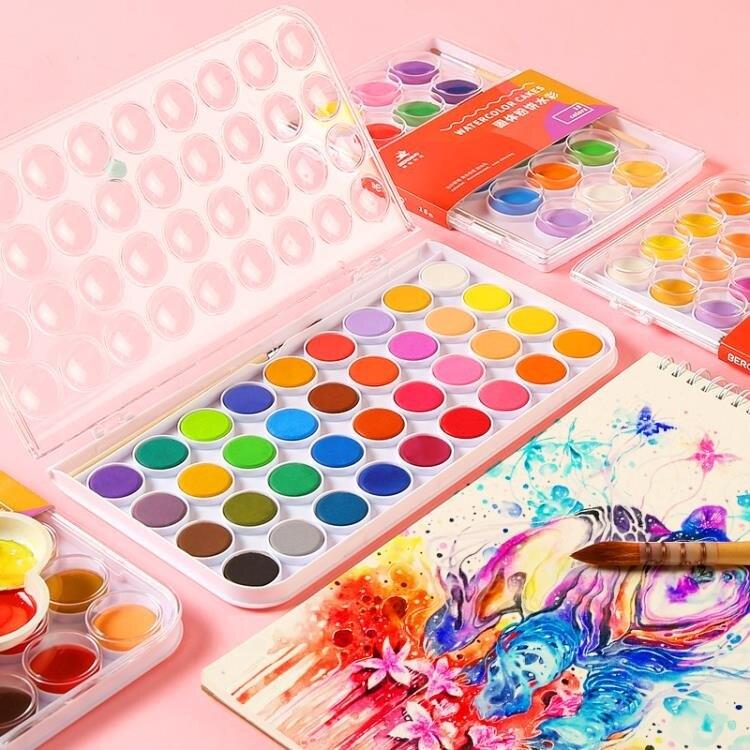 水彩顏料 套裝初學者幼兒園兒童小學生水彩畫顏料手繪畫畫筆工具套裝固體  概念3C
