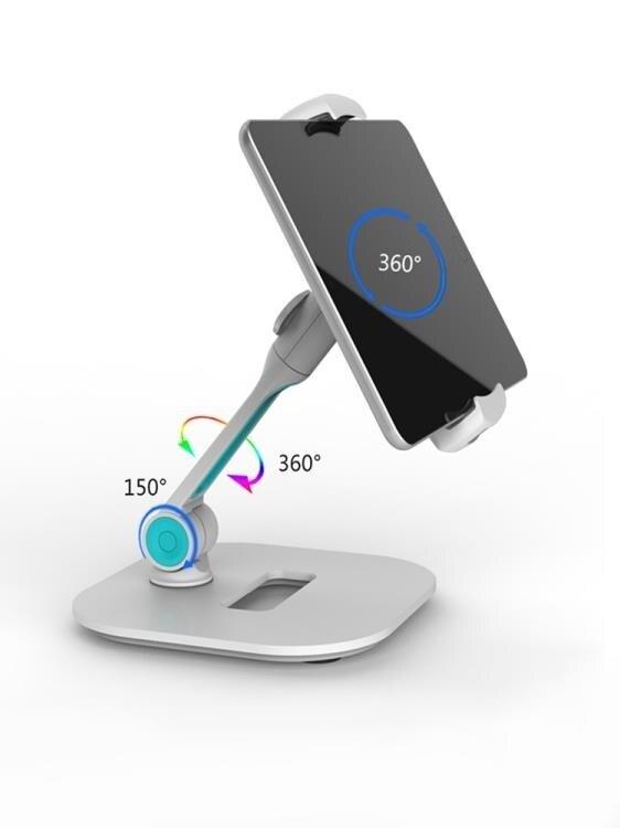 【家居推薦】手機支架桌面ipad平板電腦架子床頭床上用多功能懶人通用