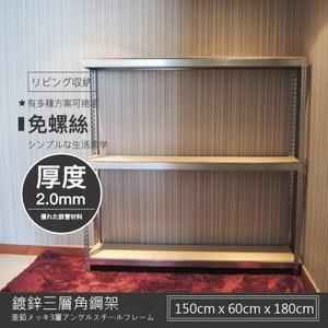 【探索生活】150X60X180公分三層防鏽鍍鋅免螺絲角鋼架
