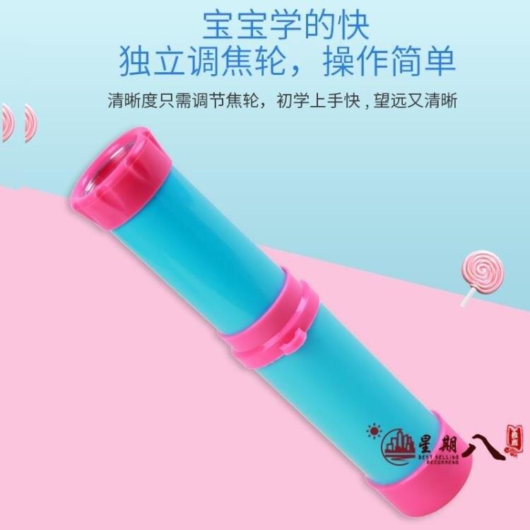 望遠鏡 兒童望遠鏡玩具男孩單筒雙筒望遠鏡高倍高清女孩演唱會望眼鏡Y 概念3C