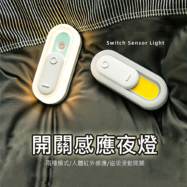 Switch開關感應燈 人體感應 滑動開關 暖光 夜燈 玄關燈 走廊燈 USB充電