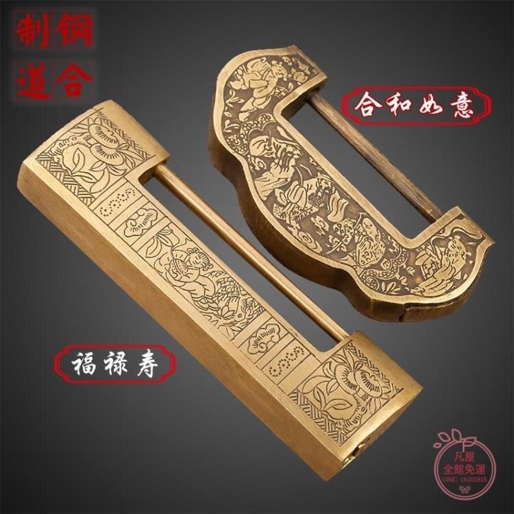 車鎖 仿古純銅直條拉手柜門窗戶把手搭中式銅鎖老式橫開掛鎖五金銅配件- 概念3C