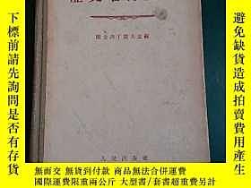 二手書博民逛書店罕見歷史唯物主義1955年第一 版Y223581 康士坦丁諾夫
