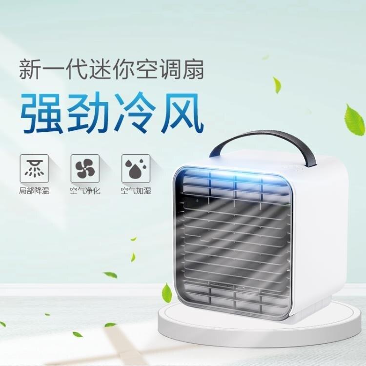 水冷扇USB迷你小空調扇便攜式桌面冷風扇辦公家用宿舍制冷扇小型冷風機 【新年鉅惠】