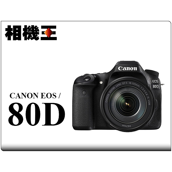 Canon 80D Kit 組〔含18-135mm IS USM〕平行輸入