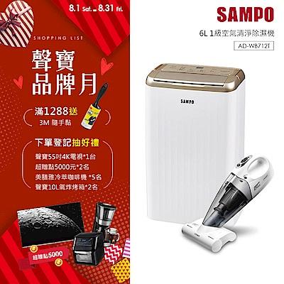 SAMPO聲寶 6L 1級清淨除濕機 AD-WB712T + 奇美吸塵器 VC-HB4LH0
