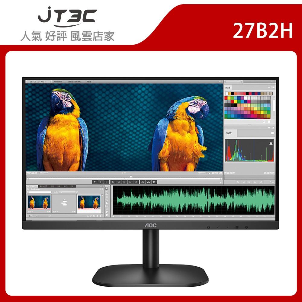 AOC 27型 窄邊框廣視角螢幕 (27B2H)