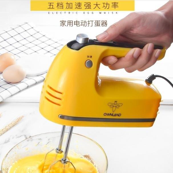 家用手持電動打蛋器烘焙小型自動打蛋機做蛋糕打奶油攪拌器 【新年鉅惠】