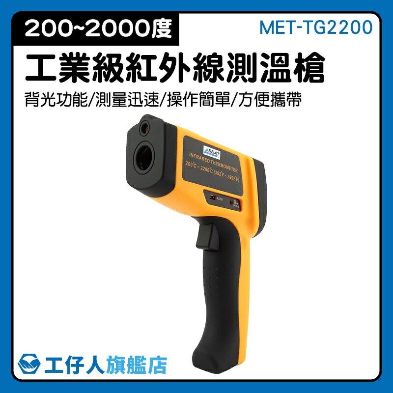 『工仔人』雷射溫度槍 MET-TG2200 紅外測溫儀 高規格 含稅價 廠房溫度監控 測溫推薦