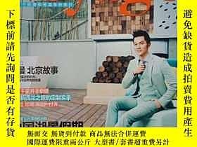 二手書博民逛書店罕見新旅行雜誌2015年05月第134期李晨Y277883