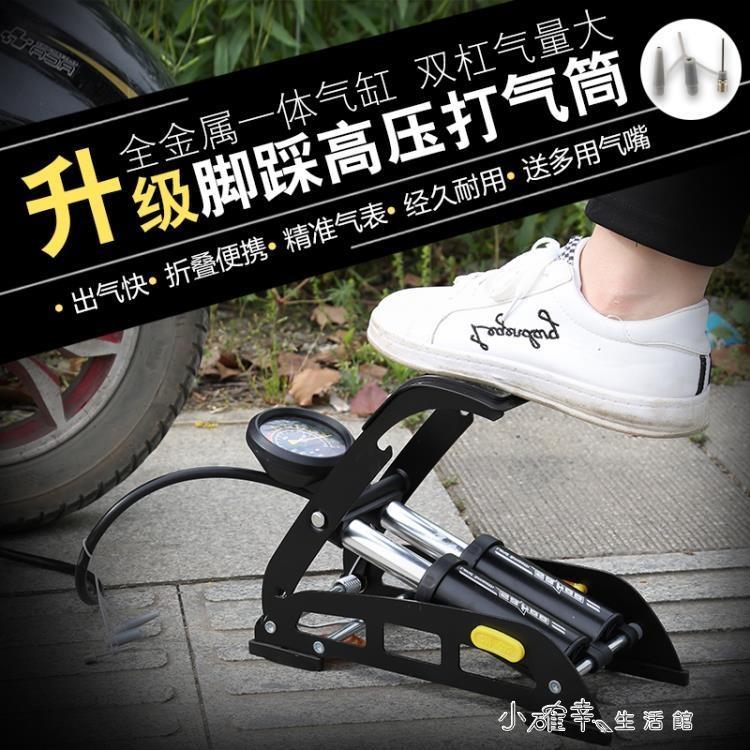 sahoo腳踏打氣筒高壓便攜式自行車電動車摩托車汽車腳踩 打氣泵 概念3C
