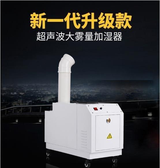 工業加濕器工業超聲波加濕器噴霧火鍋空氣加濕機大型車間商用風幕櫃蔬菜保鮮  【新年鉅惠】