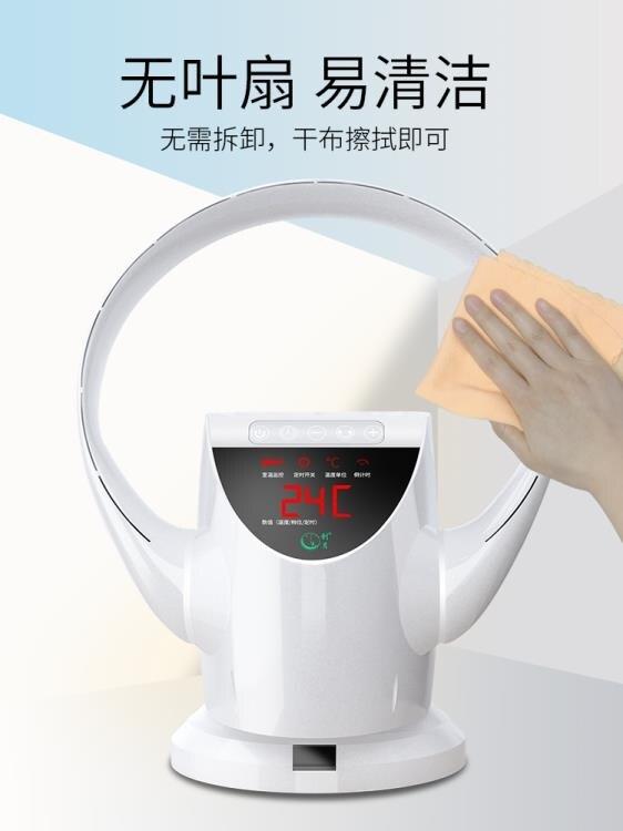 無葉風扇掛壁式電風扇搖頭家用節能安全電扇遙控臺式空氣循環風扇  【新年鉅惠】