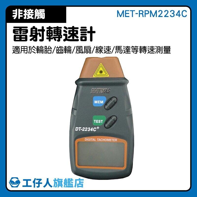 『工仔人』測轉速器 MET-RPM2234C 引擎轉速計 數顯轉速計 週期測量 0.8秒採樣 速度檢測