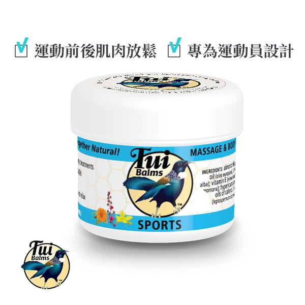 【微笑生活】Tui Balms Sports身體按摩精油膏 100g 紐西蘭原裝進口 運動專用