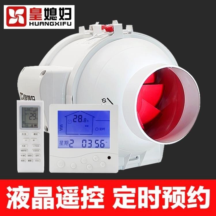 通風扇 110管道排氣扇4寸智慧遙控排風扇液晶定延時換氣扇靜音抽風機強力 【新年鉅惠】