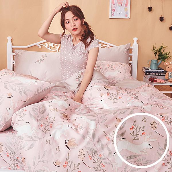 床包兩用被組 / 雙人加大【莓樂兔】含兩件枕套 60支天絲 戀家小舖台灣製AAU315