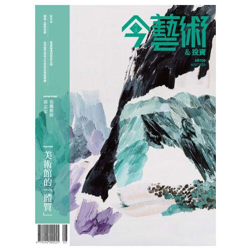 電子雜誌 典藏.今藝術&投資 第335期