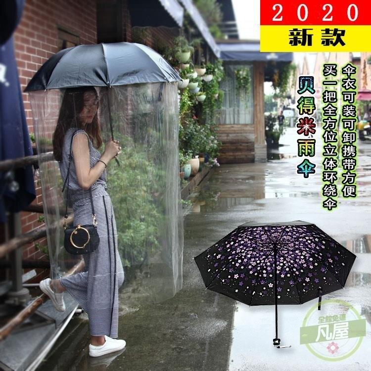 雨傘 帶防水簾 全包圍帶罩雨傘帶簾子 創意雨傘遮全身A12- 概念3C