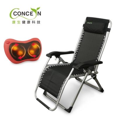 Concern 康生 無重力休閒躺椅+溫感舒壓揉捏按摩枕