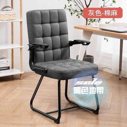 辦公椅家用靠背電腦椅子簡約椅學生宿舍寫字凳子職員會議座椅【全館免運 限時鉅惠】