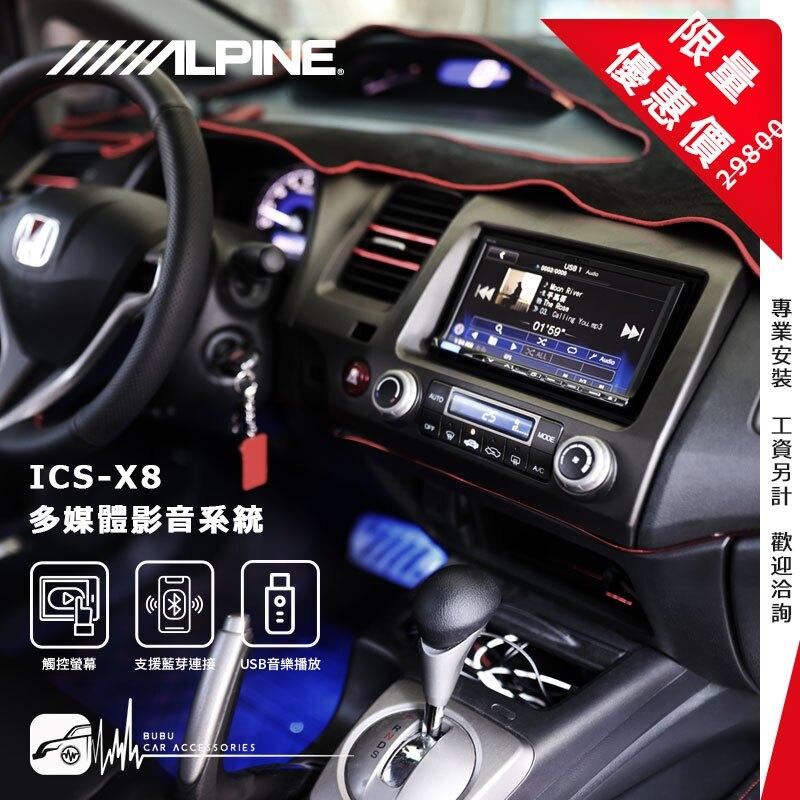 限量優惠價【Alpine ICS-X8】Honda CIVIC K12 7吋螢幕智慧主機 多媒體影音系統 喜美八代