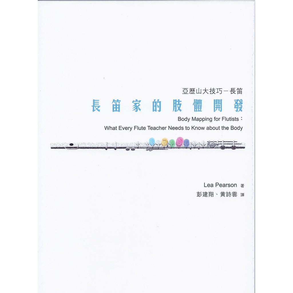 長笛家的肢體開發~原笙國際有限公司出版