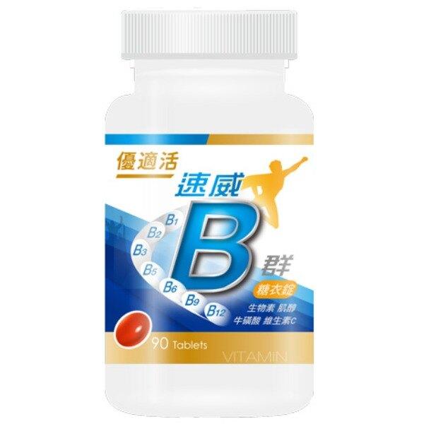 東森全球-速威B群糖衣錠(90錠)
