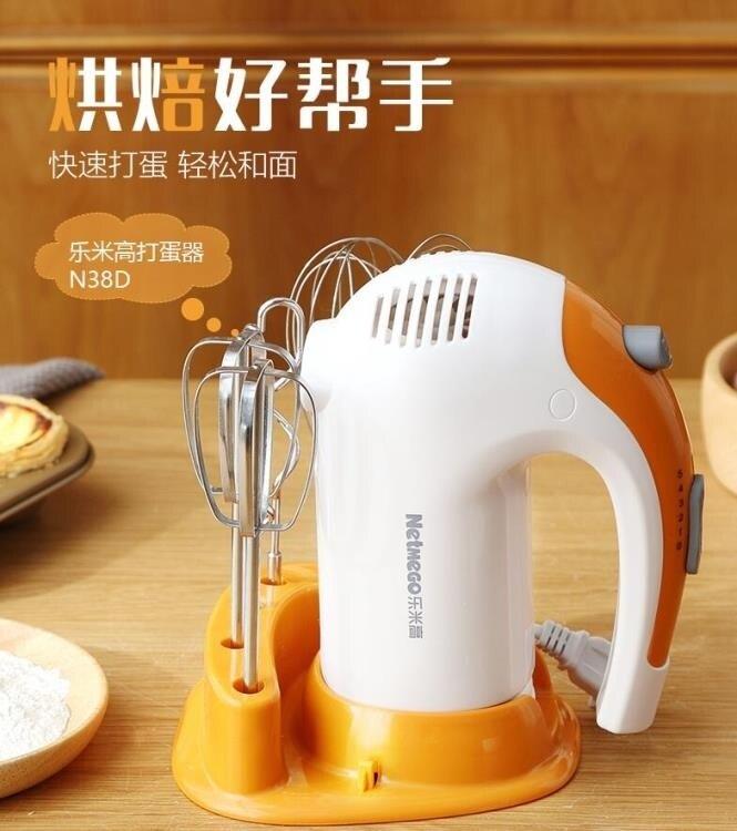 電動打蛋器家用烘焙工具手持攪拌打髮小型奶油機 【新年鉅惠】