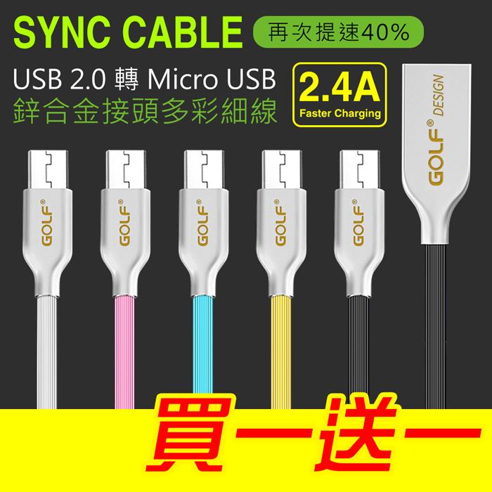 (買1送1)鋅合金接頭Micro USB彩色2.4A充電傳輸線(1M)(活動)粉紅