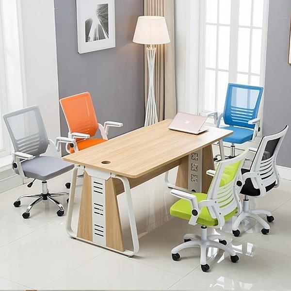 辦公椅 電腦椅家用會議辦公椅升降轉椅職員學習麻將座椅人體工學靠背椅子