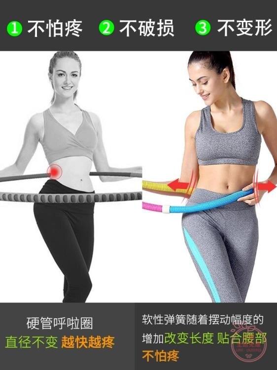 呼啦圈 彈簧軟彈力收腹加重美腰軟式腰女健身神器軟性不傷腰- 概念3C