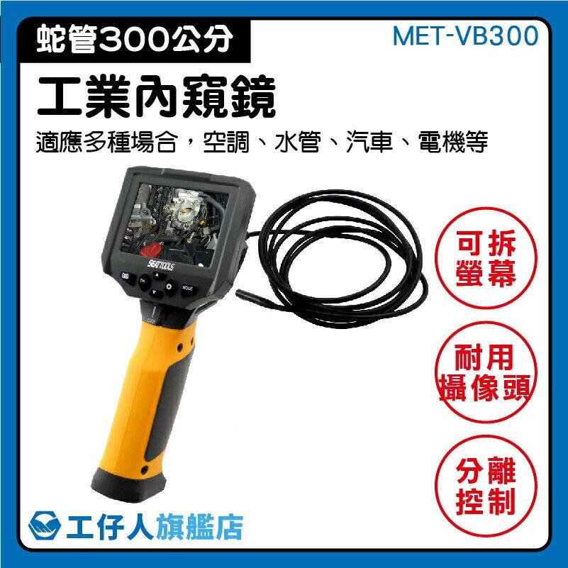 『工仔人』蛇管攝影機 MET-VB300 內視蛇管攝影機 汽車檢測 含稅價 機具 現貨供應
