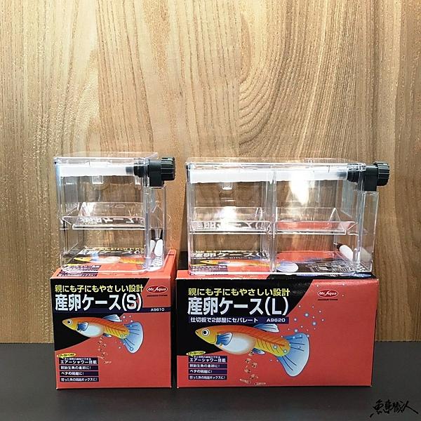 MR.AQUA 水族先生【孔雀繁殖箱 L型 (SB-2)】內置式隔離盒、繁殖盒、飼育盒、產卵盒 魚事職人