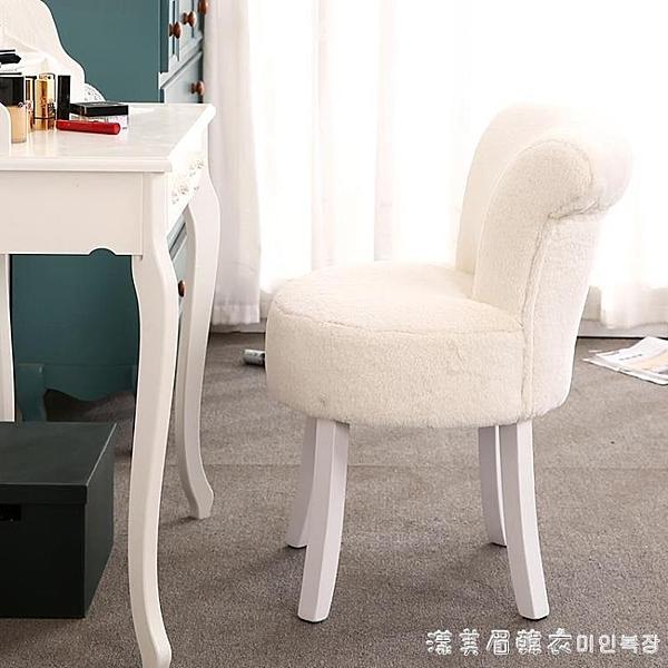 歐式梳妝凳靠背化妝凳子化妝椅美甲椅梳妝臺凳子臥室凳子換鞋凳 NMS【美眉新品】