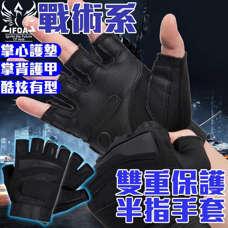 戰術防護手套 健身手套 半指手套【00557】 防滑 重訓 護腕 運動防護