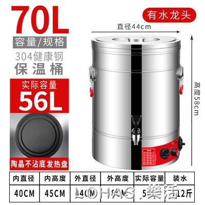 304燒水桶不銹鋼保溫桶煮面條電熱桶煮桶商用開水桶煮粥桶大容量 220V 新年禮物