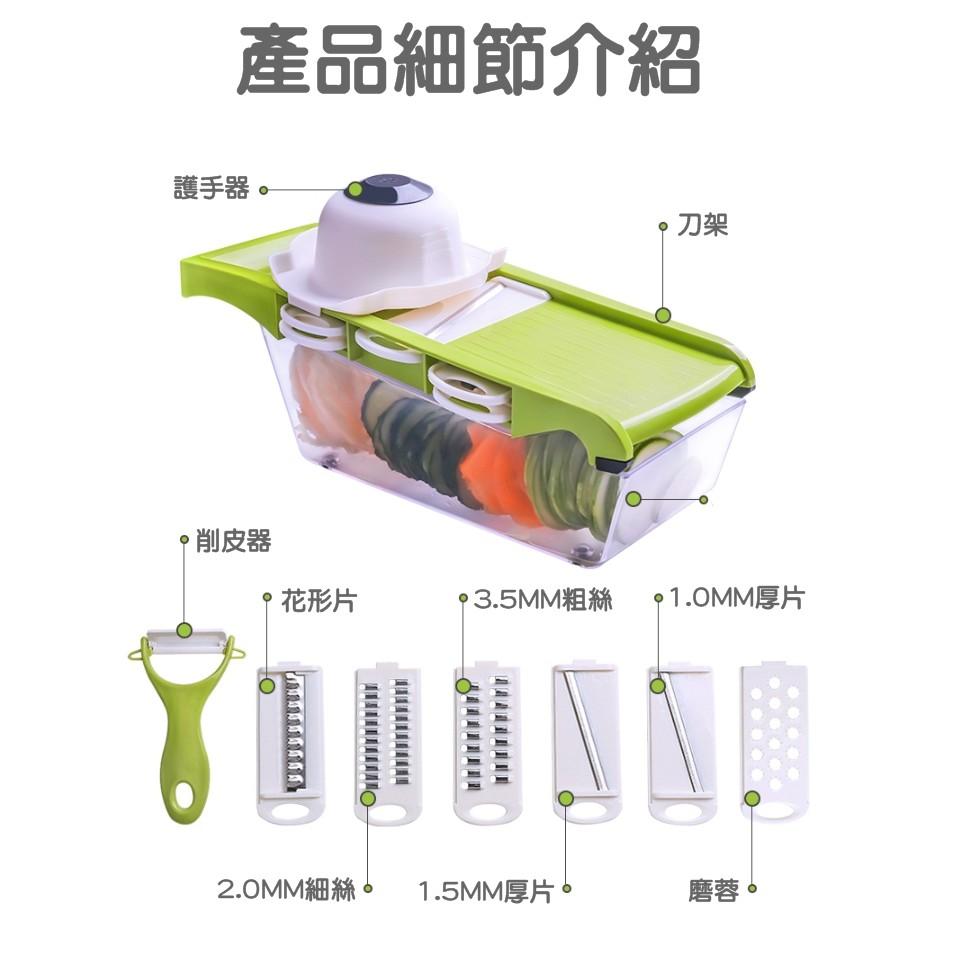 《哈帝-切菜神器》10件組 廚房切菜神器 切菜器 多功能 廚房懶人神器 切絲器 切片器 刨絲器【MC350】