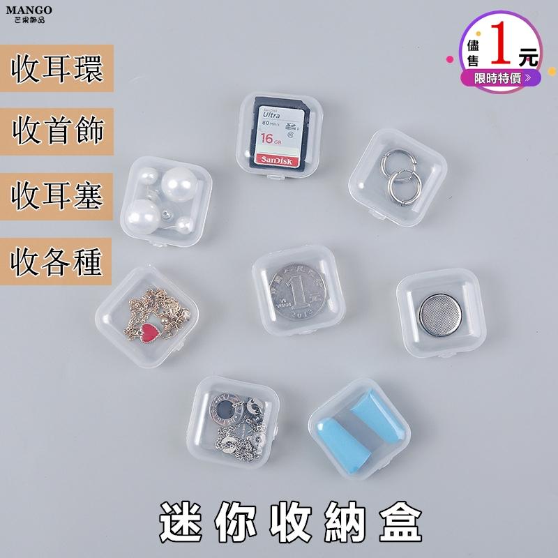 透明小盒子 收納盒 耳塞盒飾品配件盒 塑料獨零件盒 飾品 隨身攜帶收納盒 飾品盒 耳環盒 戒指盒Z2