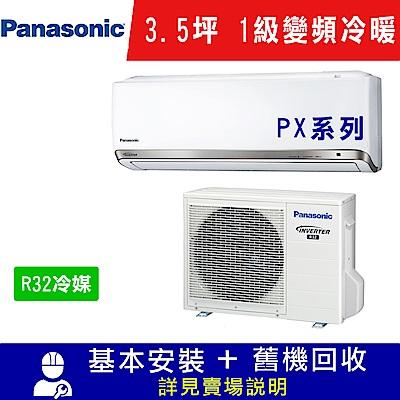 國際牌 3.5坪 1級變頻冷暖冷氣 CS-PX22FA2/CU-PX22FHA2 PX系列R32冷媒