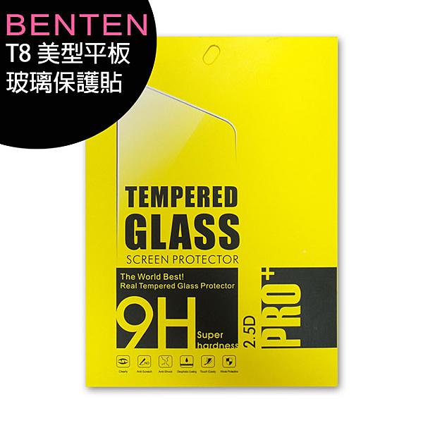BENTEN T8 美型平板-原廠鋼化玻璃螢幕保護貼