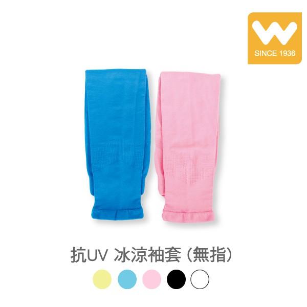 【W 襪品】抗UV冰涼袖套 (無指)
