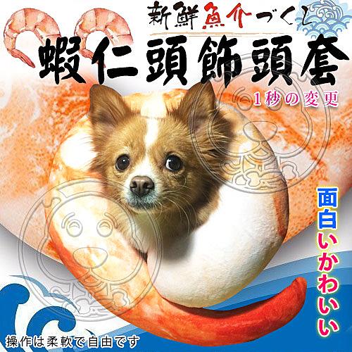 【培菓幸福寵物專營店】dyy》搞笑創意寵物頭套貓咪泰迪蝦仁頭飾頭套40*40CM