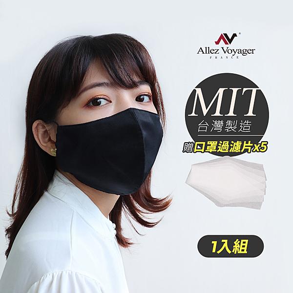 奧莉薇閣 立體布口罩 口罩套 防潑水 透氣 3用銀纖維抗菌防護 水洗重複使用/成人款