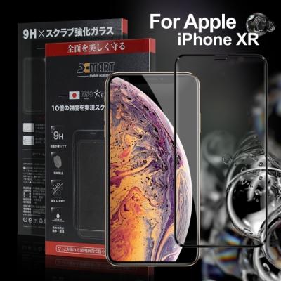 Xmart for iPhone XR 3D熱彎10倍硬度滿版玻璃保護貼-黑