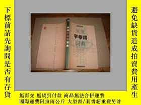 二手書博民逛書店罕見實用字母詞詞典Y270229 沈孟瓔 漢語大詞典出版社 出版