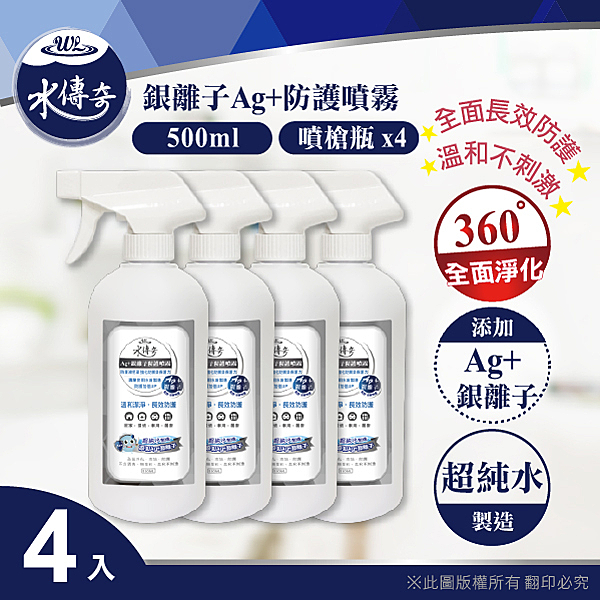 水蘋果居家淨水~ 快速到貨~ 水傳奇 銀離子Ag+防護噴霧 噴槍瓶 500ML(4入組)