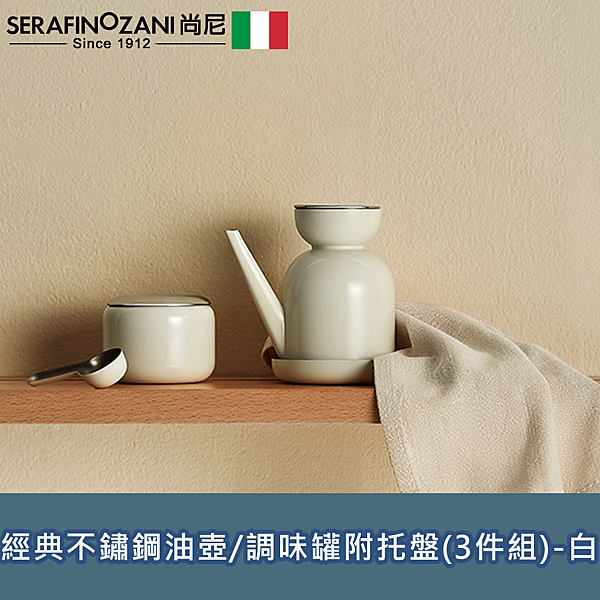【SERAFINO ZANI】經典不鏽鋼油壺/調味罐附托盤(3件組)-白